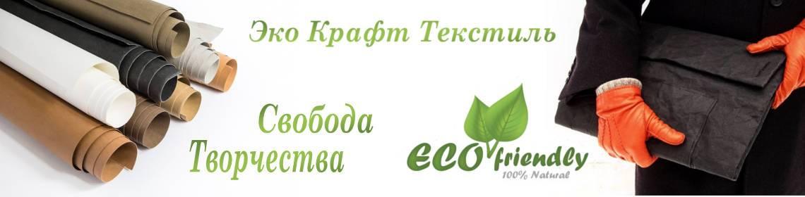 Эко Крафт текстиль