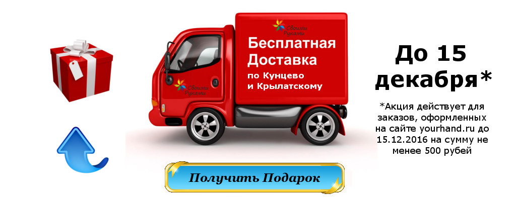 Бесплатная доставка Кунцево и Крылатское